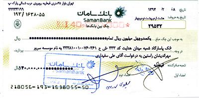 هشتمین چک صادر شده در وجه خیریه